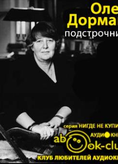 Подстрочник: Жизнь Лилианны Лунгиной, рассказанная ею в фильме Олега Дормана