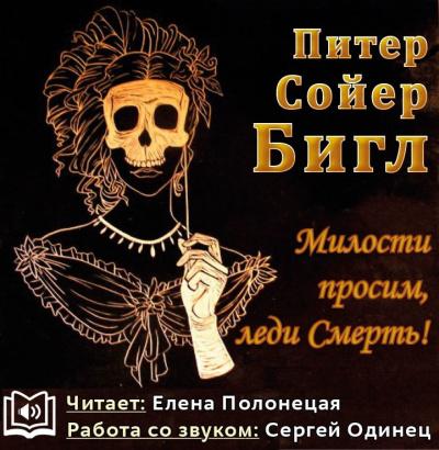Милости просим, леди Смерть!