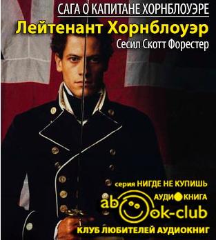 Лейтенант Хорнблоуэр