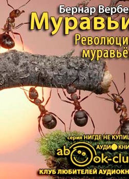 Революция муравьёв