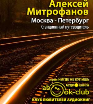 Москва-Петербург. Станционный путеводитель