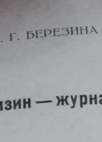 Карамзин-журналист