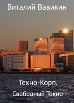 Техно-Корп. Свободный Токио