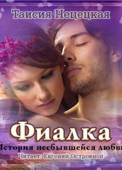 Фиалка, или История несбывшейся любви