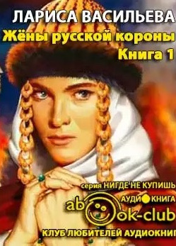 Жены русской короны. Книга 1