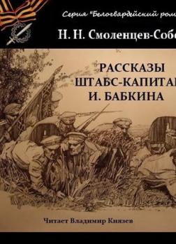 Рассказы штабс-капитана Бабкина