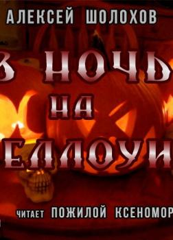 В Ночь на Хеллоуин