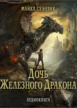 Дочь железного дракона