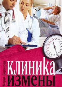 Клиника измены