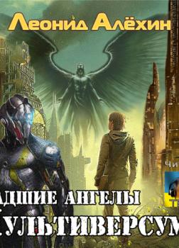 Падшие ангелы Мультиверсума