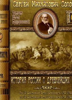 История России с древнейших времен. Тома 15, 16