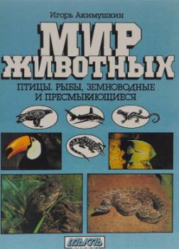 Птицы. Рыбы. Земноводные и пресмыкающиеся