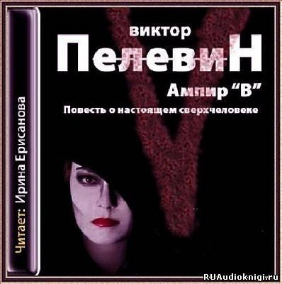 Ампир В