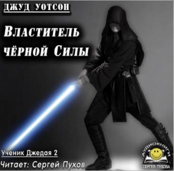 Властитель чёрной Силы