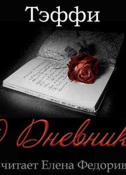 О Дневнике