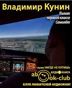 Пилот первого класса. Самолет