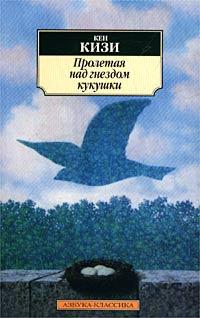 Пролетая над гнездом кукушки