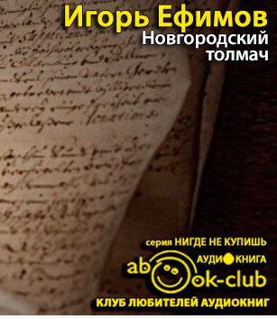 Новгородский толмач