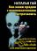 Как наши предки с инопланетянами встречались