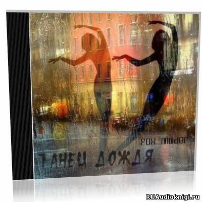Hemi-Sync  Танец дождя (психоактивная аудиопрограмма)