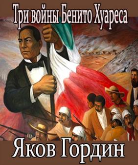 Три войны Бенито Хуареса