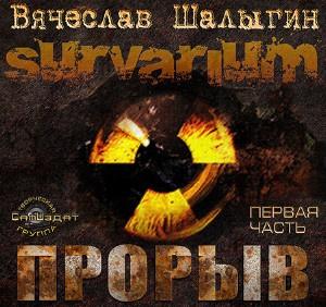 Survarium. Прорыв