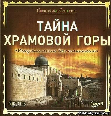 Тайна Храмовой горы