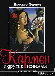 Кармен и другие новеллы