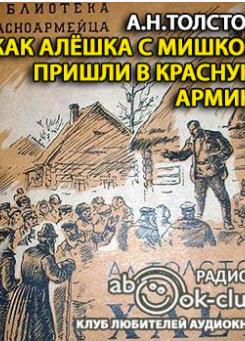 Как Алёшка с Мишкой пришли в Красную Армию