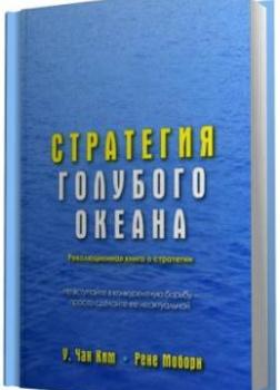 Стратегия голубого океана