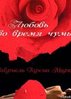 Любовь во время чумы