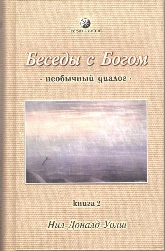 Беседы с Богом. Книга 2