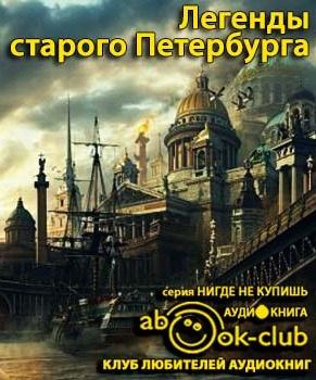 Легенды старого Петербурга