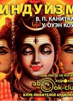 Религии мира. Индуизм