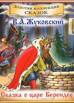 Сказка о царе Берендее