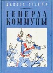 Генерал Коммуны