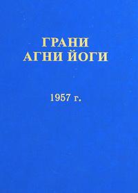 Грани Агни Йоги 1957