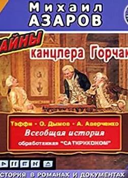 Тайны канцлера Горчакова. Всеобщая история