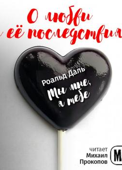 Ты мне, я тебе