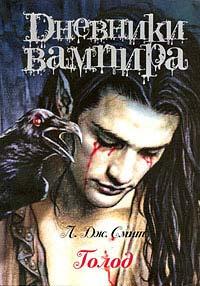 Дневники вампира. Голод