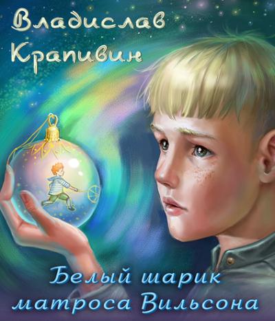 Белый шарик Матроса Вильсона
