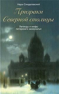 Синдаловский Наум - Призраки Северной столицы