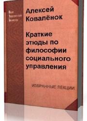 Краткие этюды по философии социального управления и по истории социально - управленческой мысли