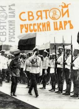 Святой русский царь