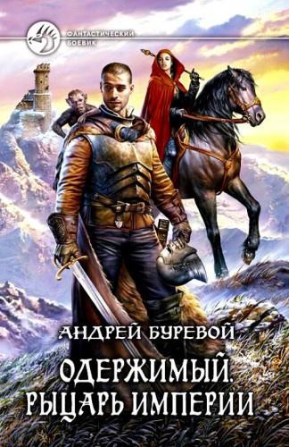 Рыцарь империи