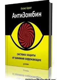 АнтиЗомбин. Система защиты от влияния окружающих