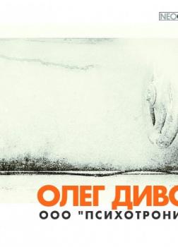 ООО «Психотроника»
