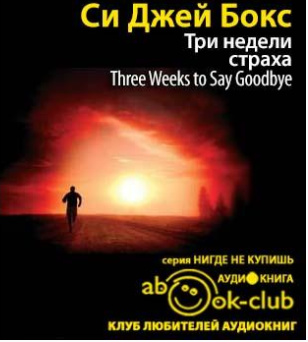 Три недели страха