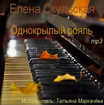 Однокрылый рояль