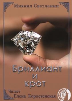 Бриллиант и крот
